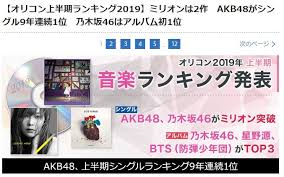 Oricon First Half Ranking Of 2019 Akb48 Takes 1 In Singles