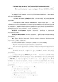 Образец доклада для защиты диссертации РАЗВИТИЕ Актуальность темы развития ипотечного кредитования