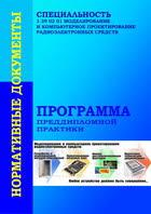 БГУИР Кафедра ПИКС Преддипломная практика ПрограммаПДП МиКПРЭС