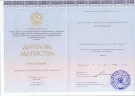 ИБДА РАНХиГС Международное образование программа Международный  Государственный диплом Магистра по направлению Менеджмент РАНХиГС