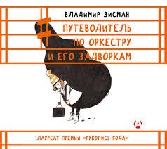 Владимир Зисман, Аудиокнига <b>Путеводитель по оркестру</b> и его ...
