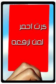 كرت أحمر images?q=tbn:ANd9GcS