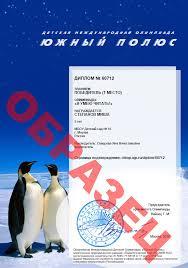 Олимпиада ЮЖНЫЙ ПОЛЮС Заверить такой диплом можно печатью и подписью образовательного учреждения