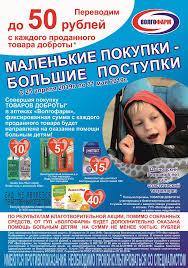 Благотворительная акция - Аптеки Волгофарм Волгоград
