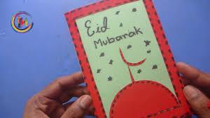 Eid Card Designs Handmade Diy Eid How To Make Handmade Eid Card Youtube