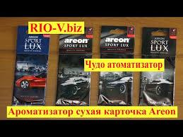 <b>Ароматизаторы Areon</b> в Саратове 🥇