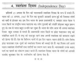 how to write an essay introduction for independence day you can also get some independence day essay in hindi independence day essay in tamil happy grandparents day quotes poems songs grandparents day 2016 is