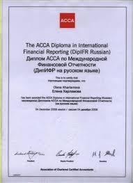 Дипломы и сертификаты Агентство по МСФО dipifr