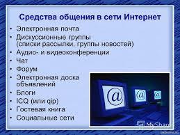 Презентация на тему ЭТИКА СЕТЕВОГО ОБЩЕНИЯ Средства общения в  2 Средства общения в сети Интернет