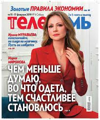 Телесемь №6 Газета Новосибирск от 06.02.2019 by mail48510 - issuu