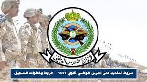 شروط التقديم على الحرس الوطني ثانوي 1442 .. الرابط وخطوات التسجيل