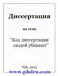 Диссертации убийцы phd в России thesis kills