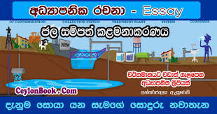 water management in srilanka essay water management