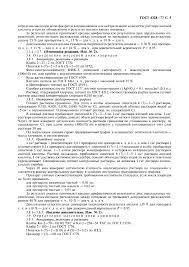 ГОСТ скачать бесплатно ГОСТ 4328 77 страница 6 из 12