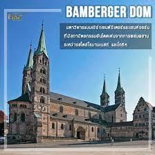 แบมเบิร์ก เมืองโบราณทรงเสน่ห์แห่งเยอรมนี | อิลิท ฮอลิเดย์