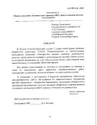 Пензенский государственный университет Образец заявления для проверки на антиплагиат