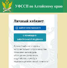 Новости  На официальном сайте Управления Федеральной службы судебных приставов по Алтайскому краю r22 fssprus ru работает личный кабинет стороны