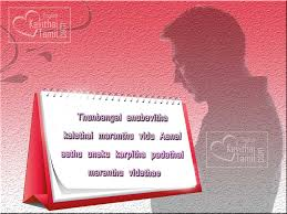 Best Inspirational Life Kavithai Thanglish Images English