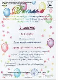 Наши достижения архив дипломов Центр образования Владимира  001 1