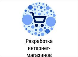 Дипломные работы по информатике и информационной безопасности на заказ  Дипломные работы по разработка интернет магазинов