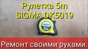 Ремонт <b>рулетки</b> SIGMA DK5019. - YouTube