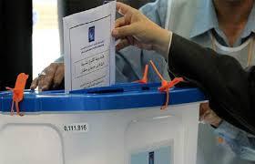 نتيجة بحث الصور عن الانتخابات