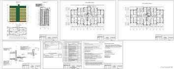 Курсовые и дипломные проекты Многоэтажные жилые дома скачать  Курсовой проект 9 ти этажный панельный дом в г