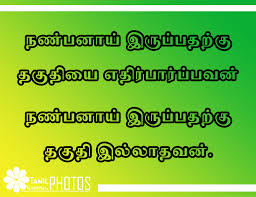 Best Friendship Kavithai In Tamil With Images [Latest 40 New Tamil Quotes On Friendship