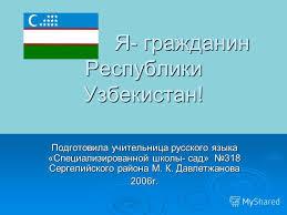 Презентация на тему Республика Узбекистан Я гражданин  1 Я гражданин