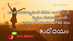 Good Morning Quotes Inspirational In Telugu