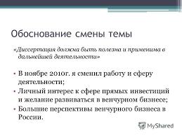 Презентация на тему Магистерская диссертация Оценка проектов  2 Обоснование смены темы Диссертация должна быть
