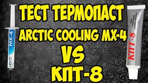 <b>Термопаста Arctic Cooling MX 4</b> VS КПТ 8. Тесты, сравнения. Где ...