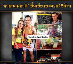 """วันเฉลิม"""" เปิดร้านลาบ อดีตนักมวยดัง - ข่าวสาร มวยออนไลน์ มวยไทย มวยสากล  ทีเด็ดมวย"""