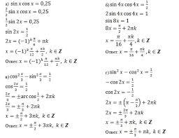 Урок по теме Повторение формул тригонометрии и использование их  Рисунок 2 № 480 а б в г домашняя работа