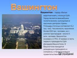 Презентация на тему Тема Северная Америка Макрорегионы США ИНМ  19 Вашингтон