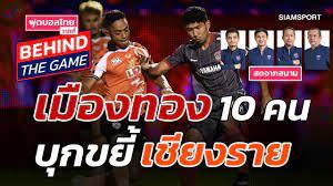 ดราม่าท้ายเกม เมืองทอง บุกชนะ เชียงราย l ฟุตบอลไทยวาไรตี้ LIVE 17.10.64 -  YouTube