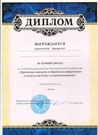 Дипломы и награды Центр распределенных вычислений ИППИ РАН Дипломы и награды