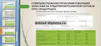 Дипломная работа Развитие системы управления запасами на  Управление запасами на предприятии ооо диплом