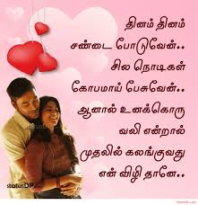 Svetganblogspotcom Love Quotes For Husband In Tamil Movies