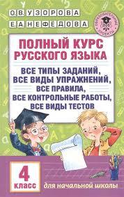 Полный курс русского языка класс Все типы заданий все виды  4 класс Все типы заданий все виды упражнений