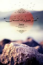 Beautiful Quran Quotes Best of Beautiful Patience Quran 2424 Islamic Quotes IslamicArtDB