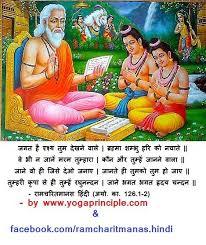 Ramcharitmanas Hindi - Home | Facebook