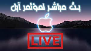 بث مباشر | مؤتمر ابل الخاص بالايفون - YouTube