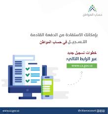طريقة التسجيل في حساب المواطن 2021 تسجيل جديد برقم الهوية عبر البوابة  الرسمية - اخر الاخبار