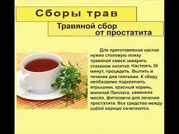 лечение простатита травяной сбор