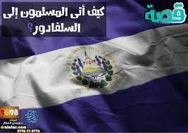 كيف أتى المسلمون إلى السلفادور؟ – فريق د.مجدي العطار