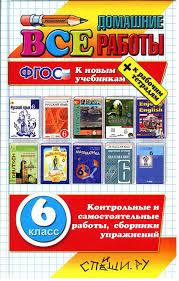 Все домашние работы за класс большой ФГОС Купить книгу с  Все домашние работы за 6 класс большой ФГОС Купить книгу с доставкой my shop ru