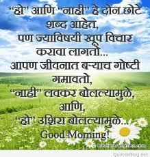 marathi good morning sms images good