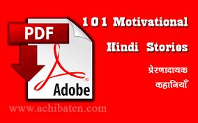40 Motivational Hindi Stories PDF Free Download AchiBatenCom Extraordinary Download Motivational Image