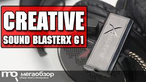 <b>Creative Sound</b> BlasterX G1 обзор <b>звуковой карты</b> - YouTube